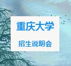重庆大学在职研究生招生说明会
