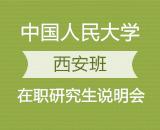 中国人民大学西安班在职读研招生说明会