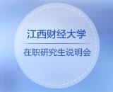 江西财经大学在职读研招生咨询会