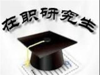 2018年南开大学的在职研究生考上了会后悔吗?