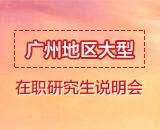广州地区大型在职研究生招生说明会