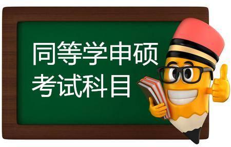 <a href=http://cq.yuloo.com/zzyjs/tdxlss/ target=_blank class=infotextkey>同等学力申硕</a>考试科目包括哪些呢?