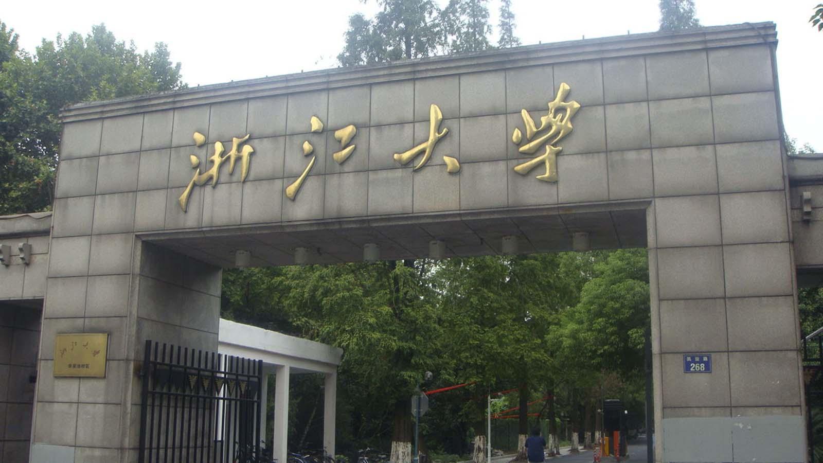 报考浙江大学在职研究生有哪些优势?