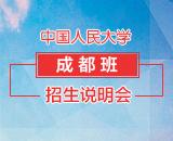中国人民大学成都在职课程研修班读研课程班招生说明会