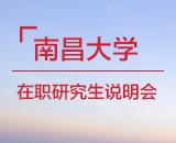 南昌大学在职研究生招生说明会