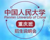 中国人民大学重庆班在职读研课程班招生说明会