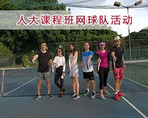 人大在职研网球队课余活动