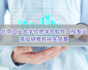 北京工业大学招生简章