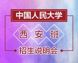 中国人民大学西安在职读研课程班招生说明会