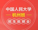 中国人民大学(杭州班)在职课程研修班读研招生说明会