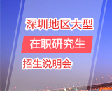 深圳地区大型在职研究生招生说明会