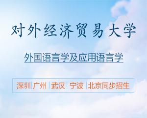 对外经济贸易大学外国语言学及应用语言学