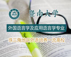 暨南大学外国语言学及应用语言学专业