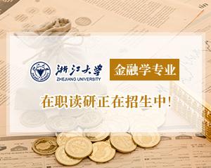 浙江大学j