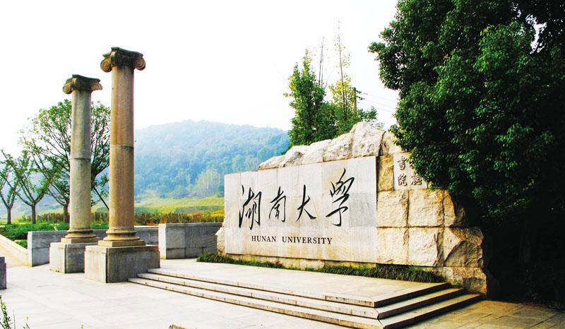 2018湖南大学法律非全日制研究生特殊条件