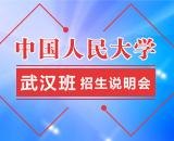 中国人民大学武汉在职读研课程班招生说明会