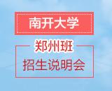 南开大学郑州地区在职申硕课程班招生说明会