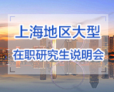 上海地区大型在职研究生招生说明会
