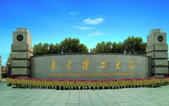 南京理工大学在职研究生的报考流程