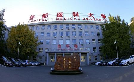 锦州医科大学院 图片合集