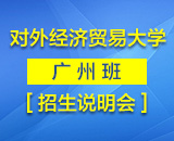对外经济贸易大学广州班在职读研招生说明会