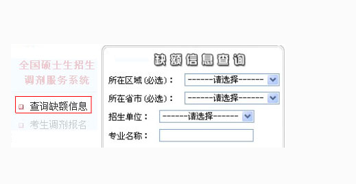 三,贵州大学2018考研调剂具体流程   1.