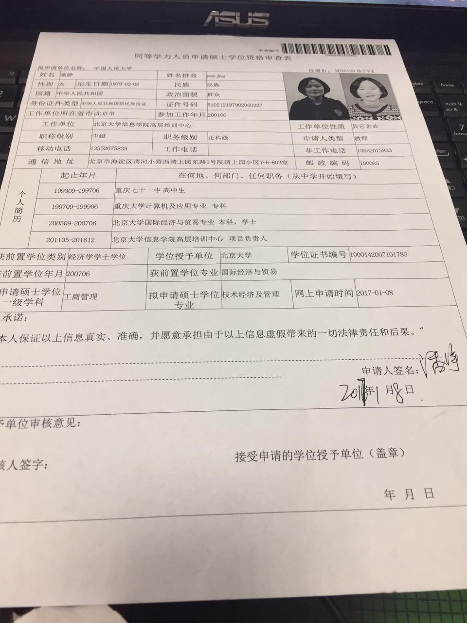 中国人民大学