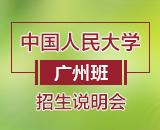 中国人民大学广州班在职读研课程班招生说明会