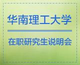 华南理工大学在职研究生招生说明会
