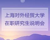 上海对外经贸大学在职研究生招生说明会