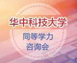 华中科技大学在职读研招生咨询会