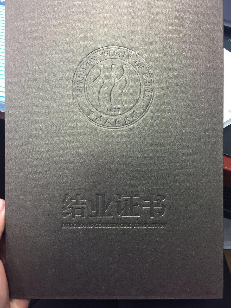 我,终于结业了!——学员获得中国人民大学结业证书