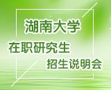 湖南大学在职研究生招生说明会
