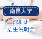 南昌大学深圳班在职研究生招生说明会