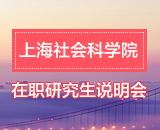 上海社会科学院在职研究生招生说明会