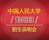 中国人民大学(郑州班)在职读研招生说明会