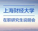 上海财经大学在职研究生招生说明会