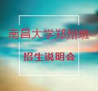 南昌大学郑州班在职研究生招生咨询会