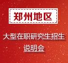 郑州地区大型在职研究生招生说明会