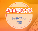 华中科技大学在职读研招生咨询