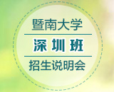 暨南大学深圳班在职读研招生说明会