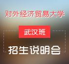 对外经济贸易大学武汉在职读研课程班招生说明会