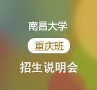 南昌大学重庆班在职研究生招生说明会