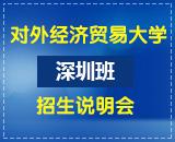 对外经济贸易大学(深圳班)在职课程研修班招生说明会