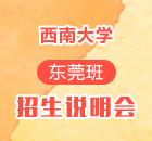 西南大学东莞班同等学力申请硕士学位招生说明会