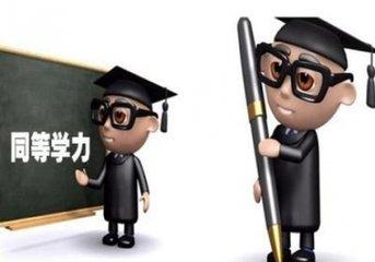 2018年东莞同等学力申硕在职研究生优势