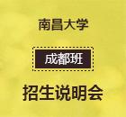 南昌大学成都在职读研课程班招生说明会