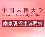 中国人民大学(南京班)在职课程研修班招生说明会