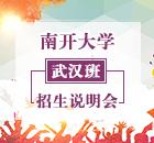 南开大学武汉班在职读研招生说明会