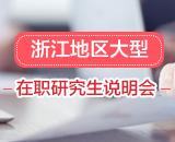 浙江地区大型在职研究生招生说明会